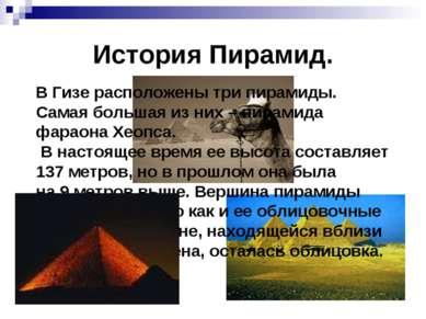 История Пирамид. В Гизе расположены три пирамиды. Самая большая из них – пира...