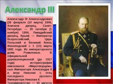 Алекса ндр III Алекса ндрович (26 февраля (10 марта) 1845, Аничков дворец, Са...