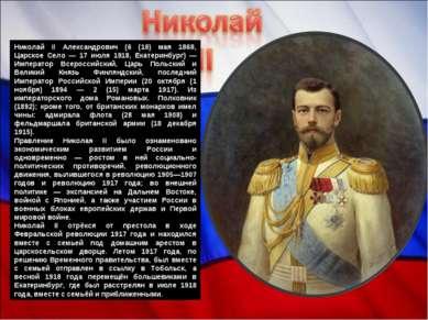 Николай II Александрович (6 (18) мая 1868, Царское Село — 17 июля 1918, Екате...