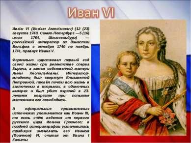 Ива н VI (Иоа нн Анто нович) (12 (23) августа 1740, Санкт-Петербург —5 (16) и...