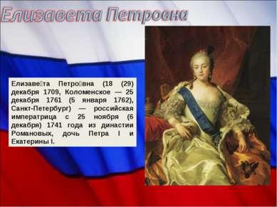 Елизаве та Петро вна (18 (29) декабря 1709, Коломенское — 25 декабря 1761 (5 ...