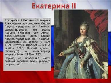 Екатери на II Великая (Екатерина Алексе евна; при рождении София Августа Фред...