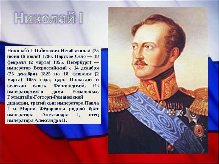 Никола й I Па влович Незабвенный (25 июня (6 июля) 1796, Царское Село — 18 фе...
