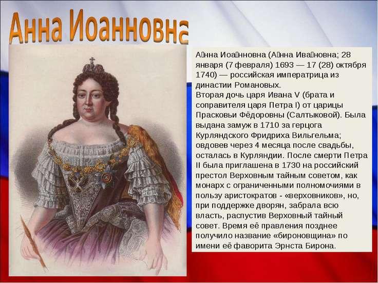 А нна Иоа нновна (А нна Ива новна; 28 января (7 февраля) 1693 — 17 (28) октяб...