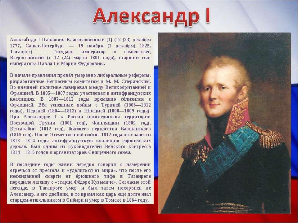 Алекса ндр I Павлович Благословенный [1] (12 (23) декабря 1777, Санкт-Петербу...
