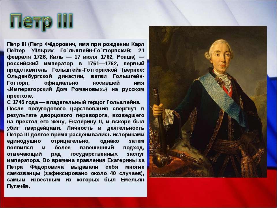 Пётр III (Пётр Фёдорович, имя при рождении Карл Пе тер У льрих Го льштейн-Го ...