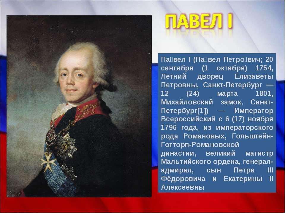 Па вел I (Па вел Петро вич; 20 сентября (1 октября) 1754, Летний дворец Елиза...