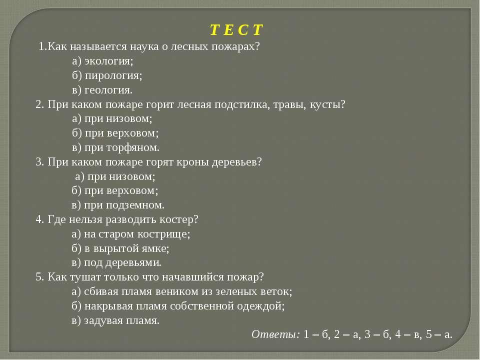 Т Е С Т 1.Как называется наука о лесных пожарах? а) экология; б) пирология; в...