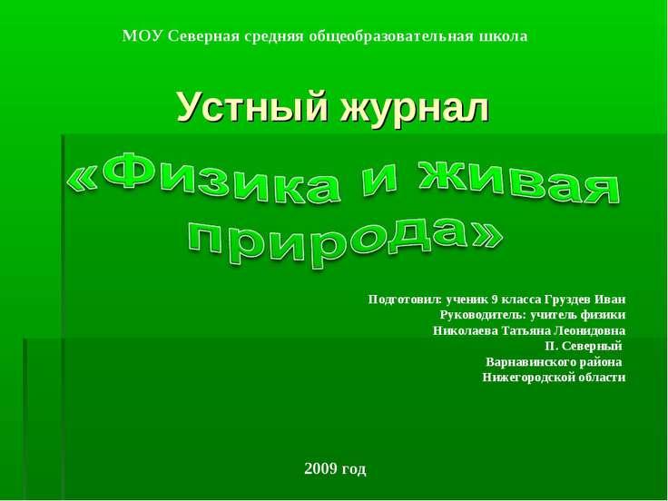 Устный журнал МОУ Северная средняя общеобразовательная школа Подготовил: учен...