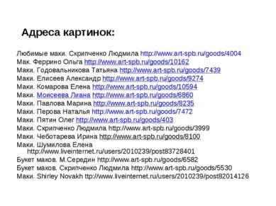 Любимые маки. Скрипченко Людмила http://www.art-spb.ru/goods/4004 Мак. Феррин...