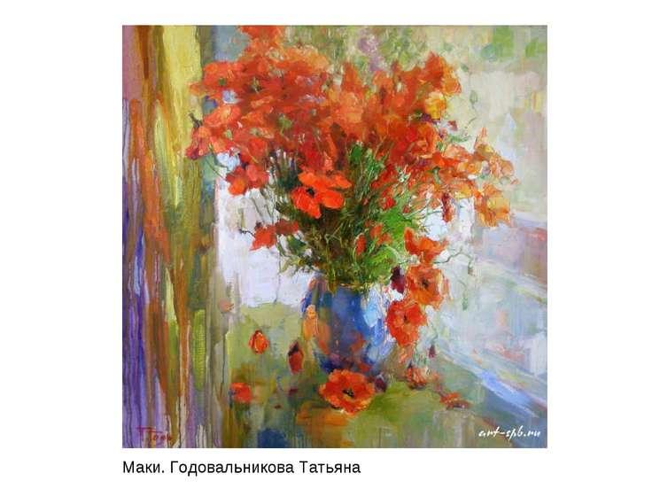 Маки. Годовальникова Татьяна