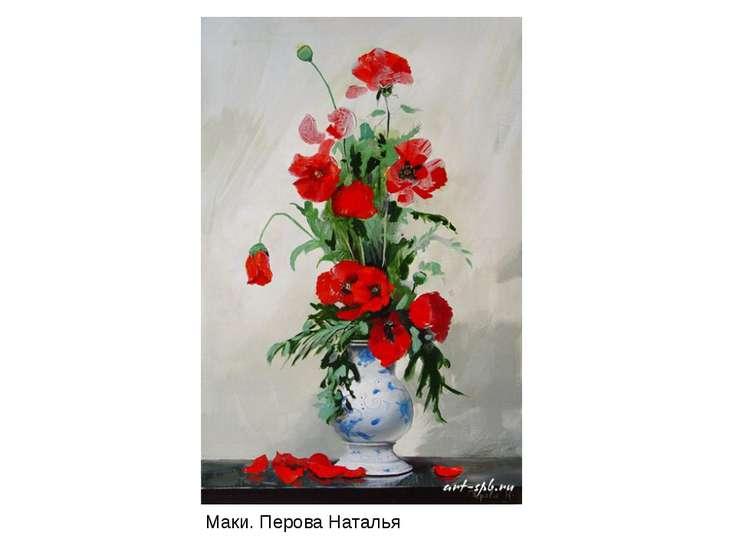 Маки. Перова Наталья