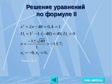Решение уравнений по формуле II сам. работа Ответ: -8; 6