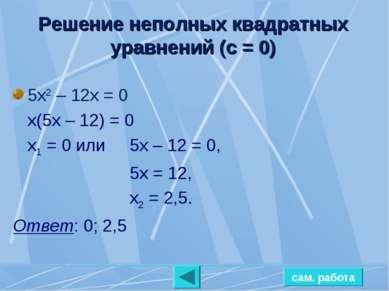 сам. работа Решение неполных квадратных уравнений (с = 0) 5х2 – 12х = 0 х(5х ...