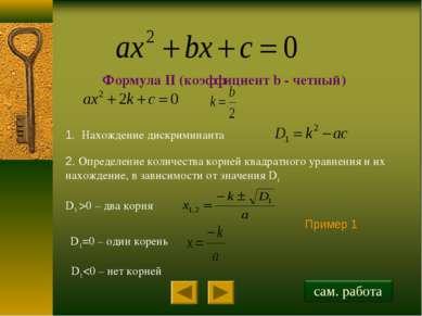 Формула II (коэффициент b - четный) 1. Нахождение дискриминанта 2. Определени...