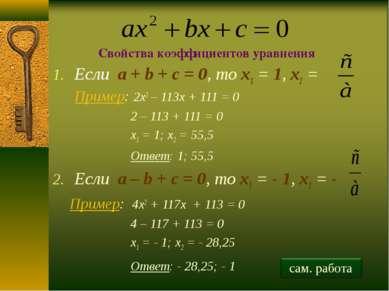 Если a + b + c = 0, то х1 = 1, х2 = Пример: 2х2 – 113х + 111 = 0 2 – 113 + 11...
