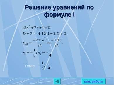 Решение уравнений по формуле I сам. работа Ответ: