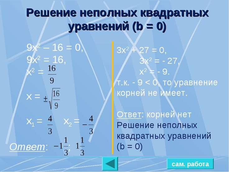 сам. работа Решение неполных квадратных уравнений (b = 0) 9х2 – 16 = 0, 9х2 =...