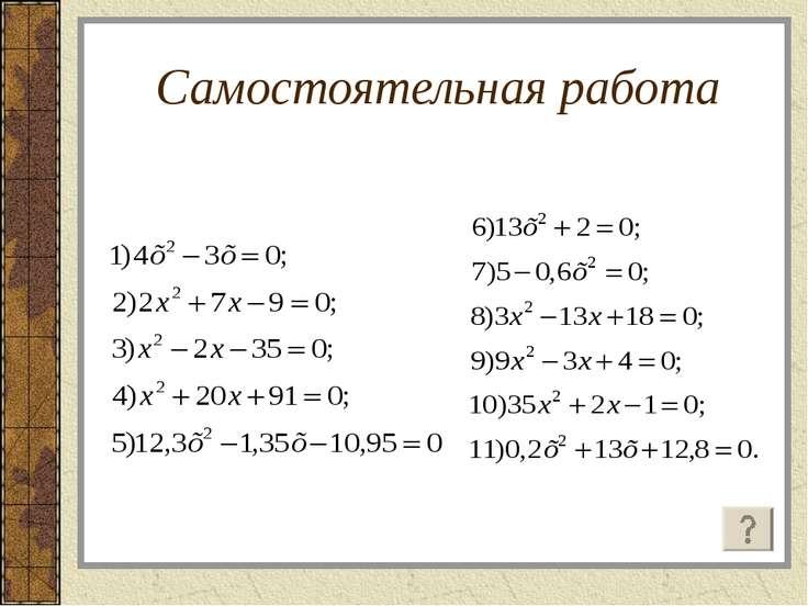 Самостоятельная работа Решите уравнение: