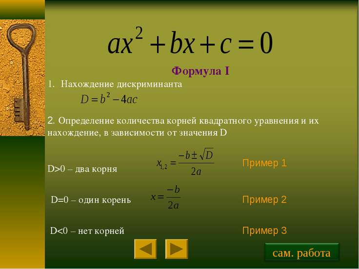 Нахождение дискриминанта 2. Определение количества корней квадратного уравнен...