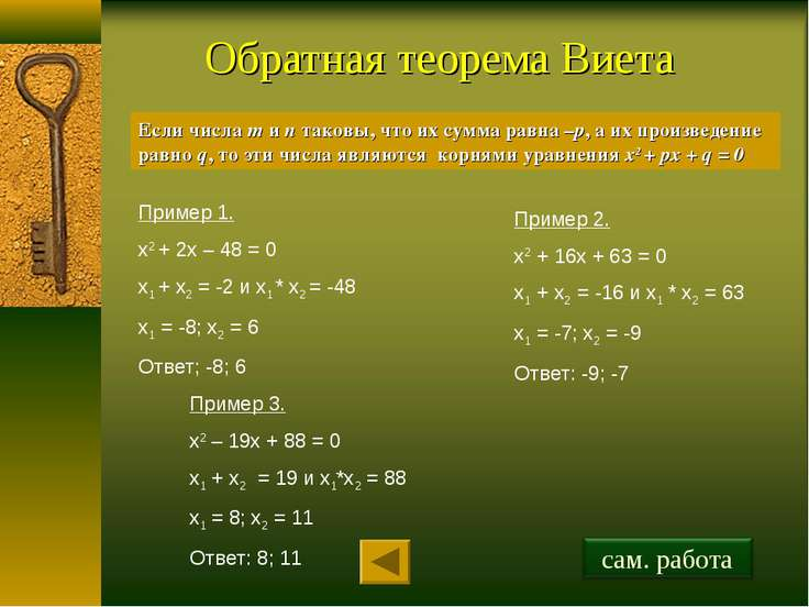Обратная теорема Виета Если числа m и n таковы, что их сумма равна –р, а их п...
