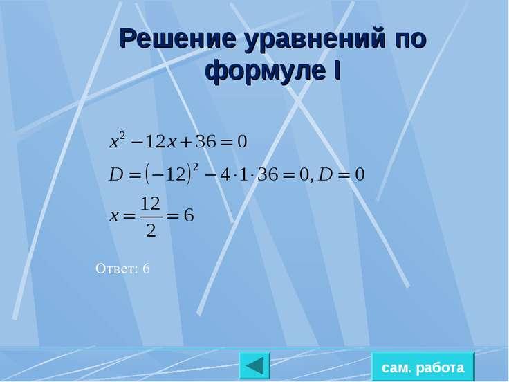 Решение уравнений по формуле I сам. работа Ответ: 6