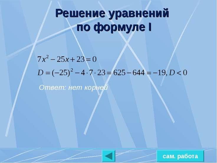 Решение уравнений по формуле I Ответ: нет корней сам. работа