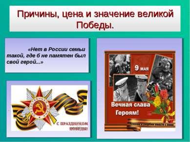Причины, цена и значение великой Победы. . . «Нет в России семьи такой, где б...