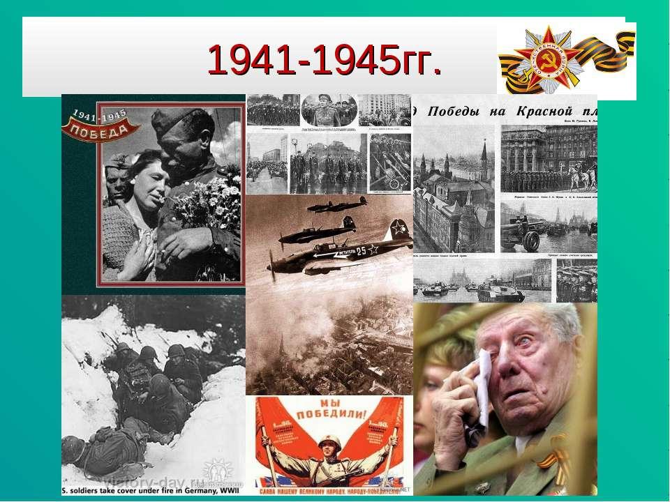 Картинки война 1941-1945 танк