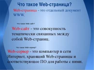 Что такое Web-страница? Web-страница - это отдельный документ WWW. Что такое ...