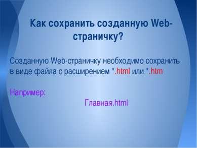 Созданную Web-страничку необходимо сохранить в виде файла с расширением *.htm...