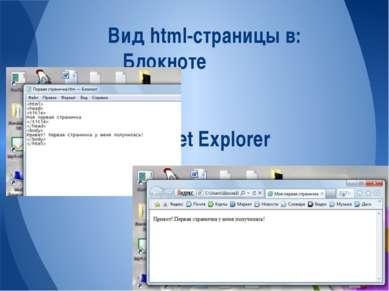 Вид html-страницы в: Блокноте Internet Explorer