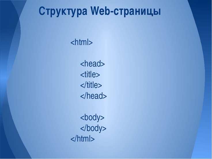 Структура Web-страницы