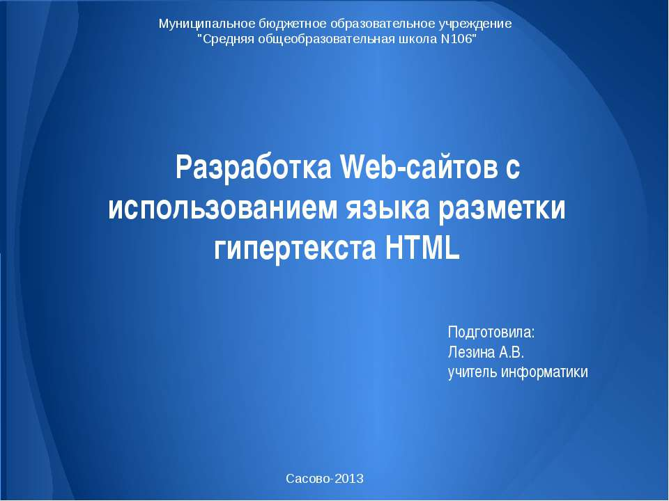 Разработка Web-сайтов с использованием языка разметки гипертекста HTML Подгот...