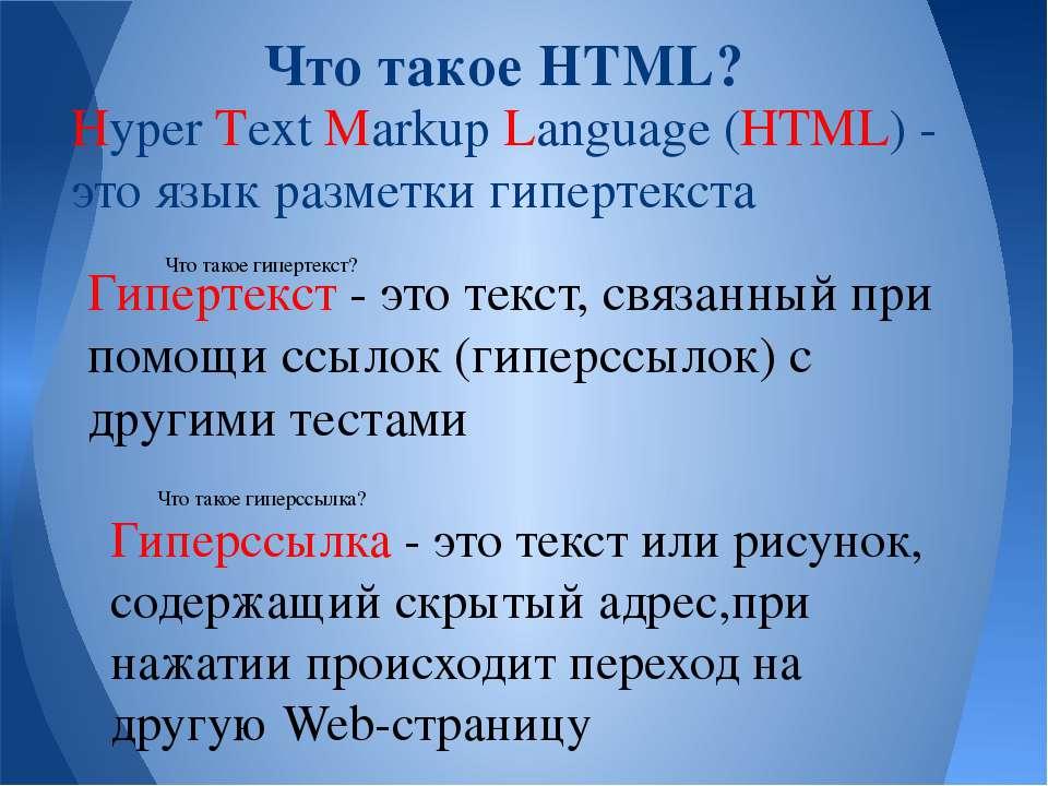 Hyper Text Markup Language (HTML) - это язык разметки гипертекста Что такое H...