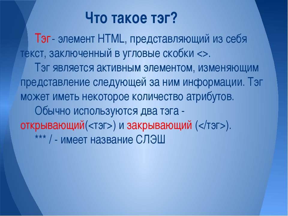Тэг - элемент HTML, представляющий из себя текст, заключенный в угловые скобк...