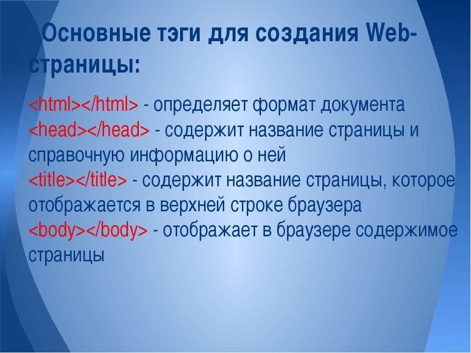 - определяет формат документа - содержит название страницы и справочную инфор...