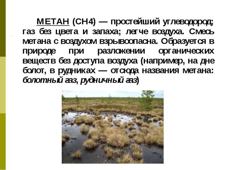 МЕТАН (СН4) — простейший углеводород; газ без цвета и запаха; легче воздуха. ...