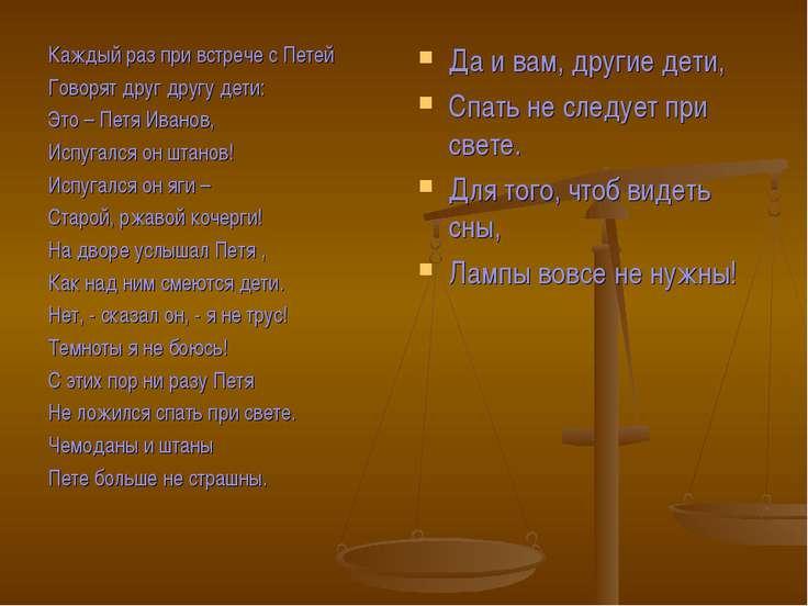 Каждый раз при встрече с Петей Говорят друг другу дети: Это – Петя Иванов, Ис...