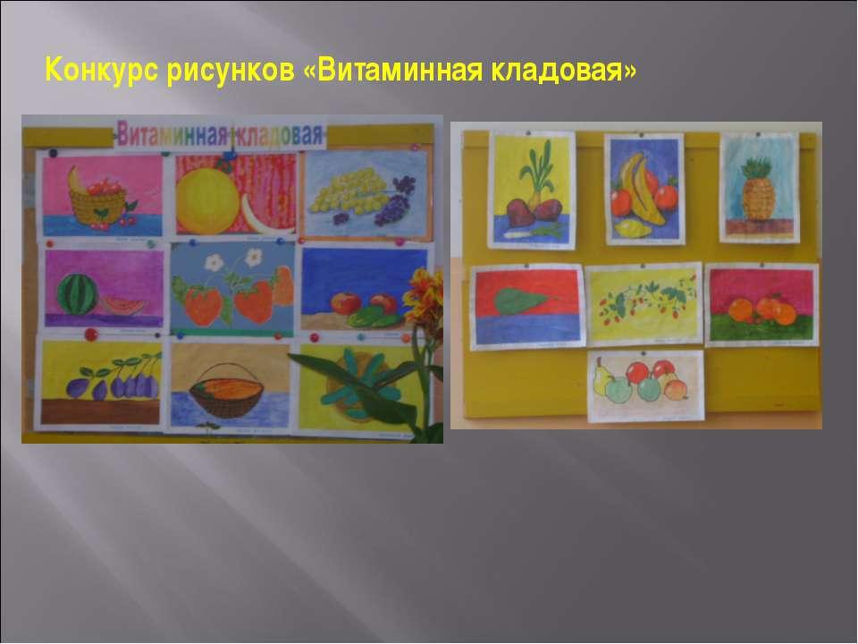 Конкурс рисунков «Витаминная кладовая»