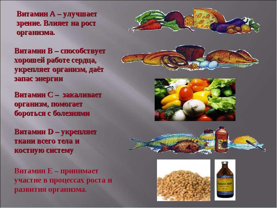Витамин А – улучшает зрение. Влияет на рост организма. Витамин В – способству...