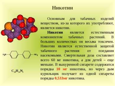 Никотин Основным для табачных изделий веществом, из-за которого их употребляю...