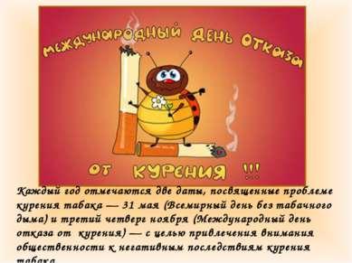 Каждый год отмечаются две даты, посвященные проблеме курения табака— 31мая ...