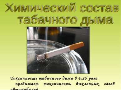 Токсичность табачного дыма в 4,25 раза превышает токсичность выхлопных газов ...