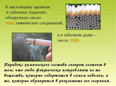 Парадокс химического состава сигарет состоит в том, что люди фактически потре...