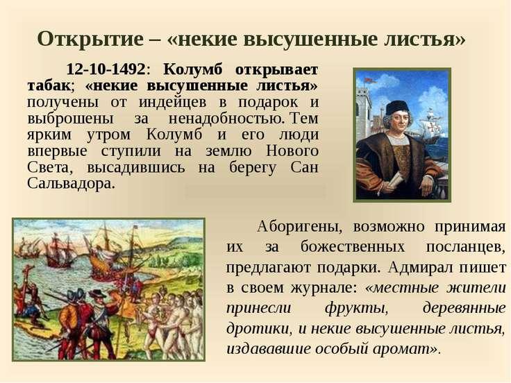 Открытие – «некие высушенные листья» 12-10-1492: Колумб открывает табак; «н...