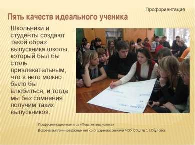 Школьники и студенты создают такой образ выпускника школы, который был бы сто...