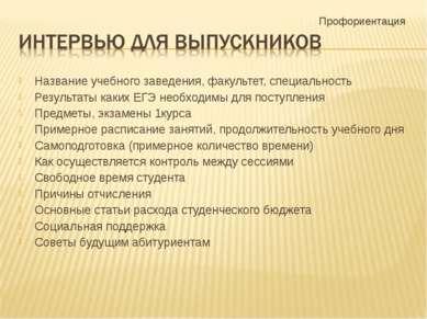 Название учебного заведения, факультет, специальность Результаты каких ЕГЭ не...