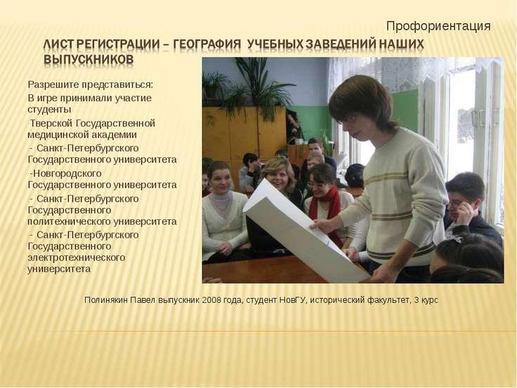 Разрешите представиться: В игре принимали участие студенты Тверской Государст...