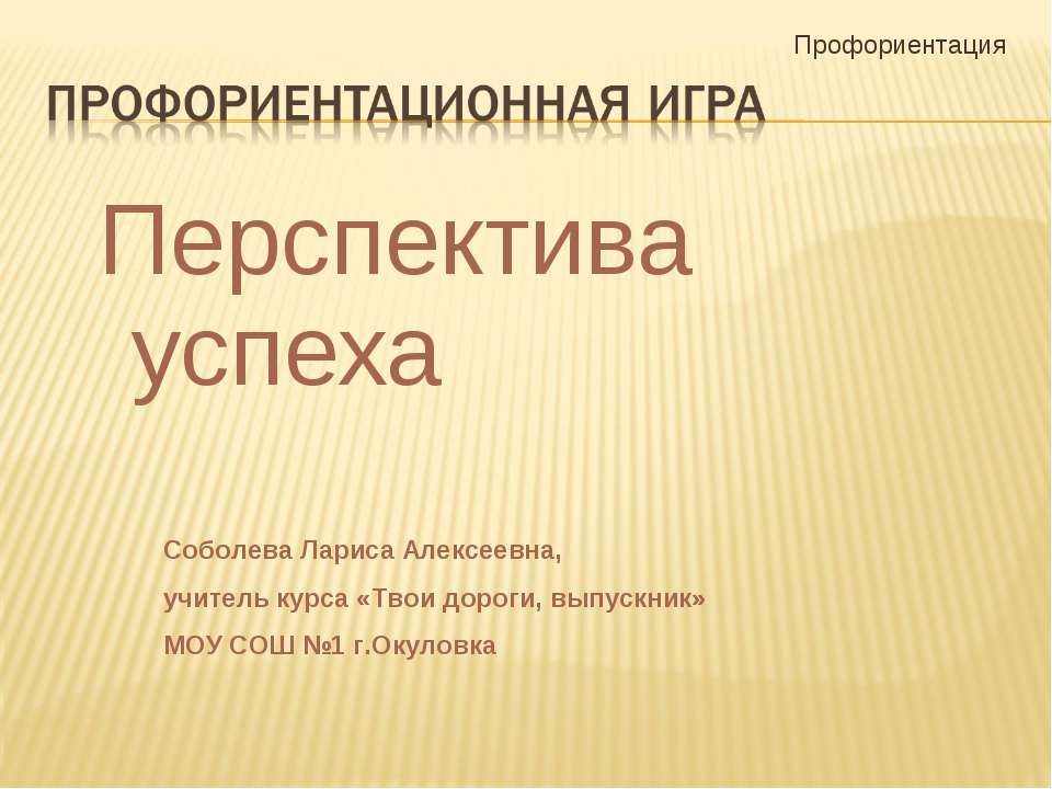 Перспектива успеха Профориентация Соболева Лариса Алексеевна, учитель курса «...